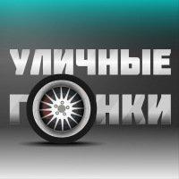 «Уличные гонки»