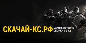Пусковые лаунчеры в Counter-Strike