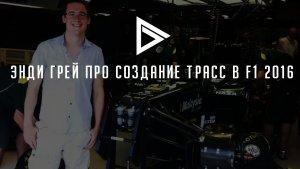 Интервью с Энди Греем из Codemasters