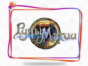 Руны магии – классическая MMORPG