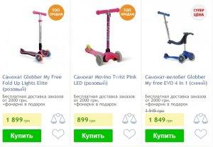 Если вы желаете получить новые эмоции, то рекомендуем купить самокат в интернет-магазине