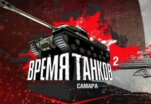 Турнир «Время танков: второй сезон» в Самаре