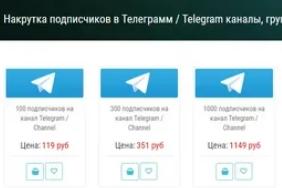 Для чего нужно покупать подписчиков в Телеграмме?