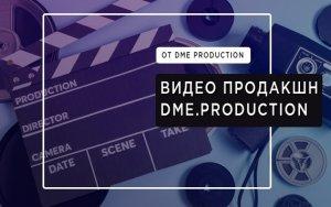 Основные этапы создания продающих видеороликов от студии Видео Продакшн Dme.Production